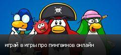 играй в игры про пингвинов онлайн