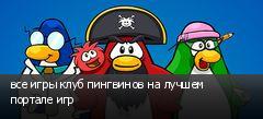 все игры клуб пингвинов на лучшем портале игр