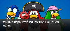 лучшие игры клуб пингвинов на нашем сайте