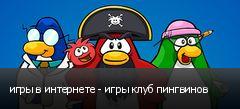 игры в интернете - игры клуб пингвинов