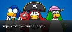 игры клуб пингвинов - здесь