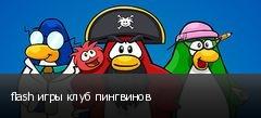 flash игры клуб пингвинов