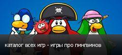 каталог всех игр - игры про пингвинов