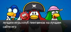 лучшие игры клуб пингвинов на лучшем сайте игр