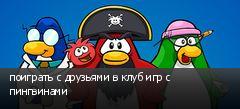 поиграть с друзьями в клуб игр с пингвинами