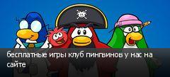 бесплатные игры клуб пингвинов у нас на сайте