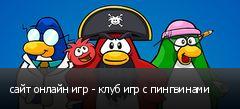 сайт онлайн игр - клуб игр с пингвинами