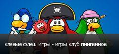 клевые флеш игры - игры клуб пингвинов