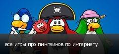все игры про пингвинов по интернету
