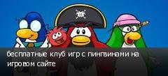 бесплатные клуб игр с пингвинами на игровом сайте