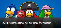 лучшие игры про пингвинов бесплатно