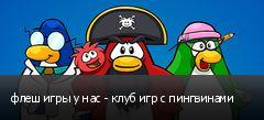 флеш игры у нас - клуб игр с пингвинами