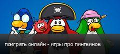 поиграть онлайн - игры про пингвинов