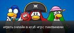 играть онлайн в клуб игр с пингвинами