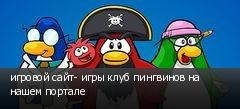 игровой сайт- игры клуб пингвинов на нашем портале