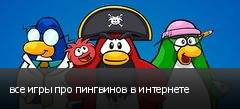 все игры про пингвинов в интернете