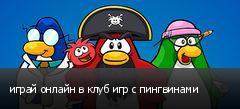 играй онлайн в клуб игр с пингвинами