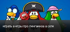 играть в игры про пингвинов в сети