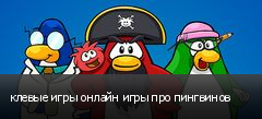 клевые игры онлайн игры про пингвинов