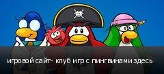 игровой сайт- клуб игр с пингвинами здесь