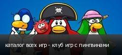 каталог всех игр - клуб игр с пингвинами