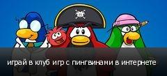 играй в клуб игр с пингвинами в интернете
