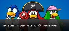 интернет игры - игры клуб пингвинов