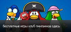 бесплатные игры клуб пингвинов здесь