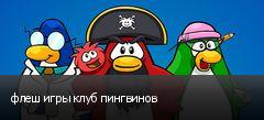 флеш игры клуб пингвинов