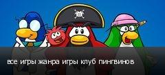 все игры жанра игры клуб пингвинов