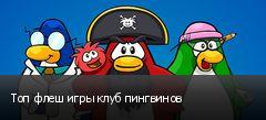 Топ флеш игры клуб пингвинов