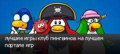 лучшие игры клуб пингвинов на лучшем портале игр
