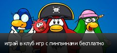 играй в клуб игр с пингвинами бесплатно