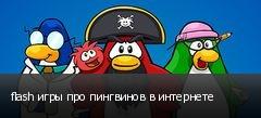 flash игры про пингвинов в интернете