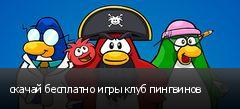 скачай бесплатно игры клуб пингвинов