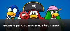 любые игры клуб пингвинов бесплатно