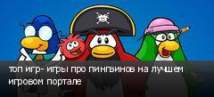 топ игр- игры про пингвинов на лучшем игровом портале