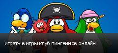 играть в игры клуб пингвинов онлайн