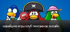 новейшие игры клуб пингвинов онлайн