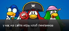 у нас на сайте игры клуб пингвинов