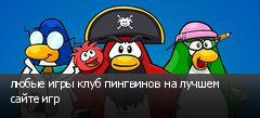 любые игры клуб пингвинов на лучшем сайте игр