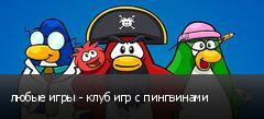 любые игры - клуб игр с пингвинами
