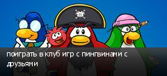 поиграть в клуб игр с пингвинами с друзьями