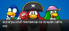 все игры клуб пингвинов на лучшем сайте игр