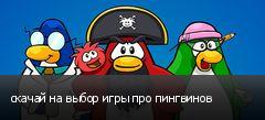 скачай на выбор игры про пингвинов