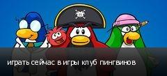 играть сейчас в игры клуб пингвинов
