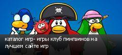 каталог игр- игры клуб пингвинов на лучшем сайте игр