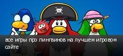 все игры про пингвинов на лучшем игровом сайте