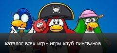 каталог всех игр - игры клуб пингвинов