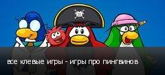 все клевые игры - игры про пингвинов